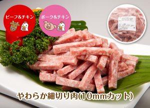 やわらか細切り肉(10mmカット)