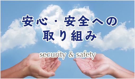 安心・安全への取り組み