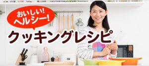 エヌケーフーズ レシピ