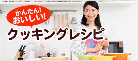 エヌケーフーズ クッキングレシピ