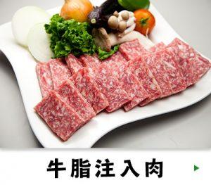 牛脂注入肉