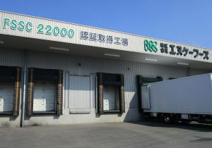 FSSC 22000 認証工場 株式会社エヌケーフーズ