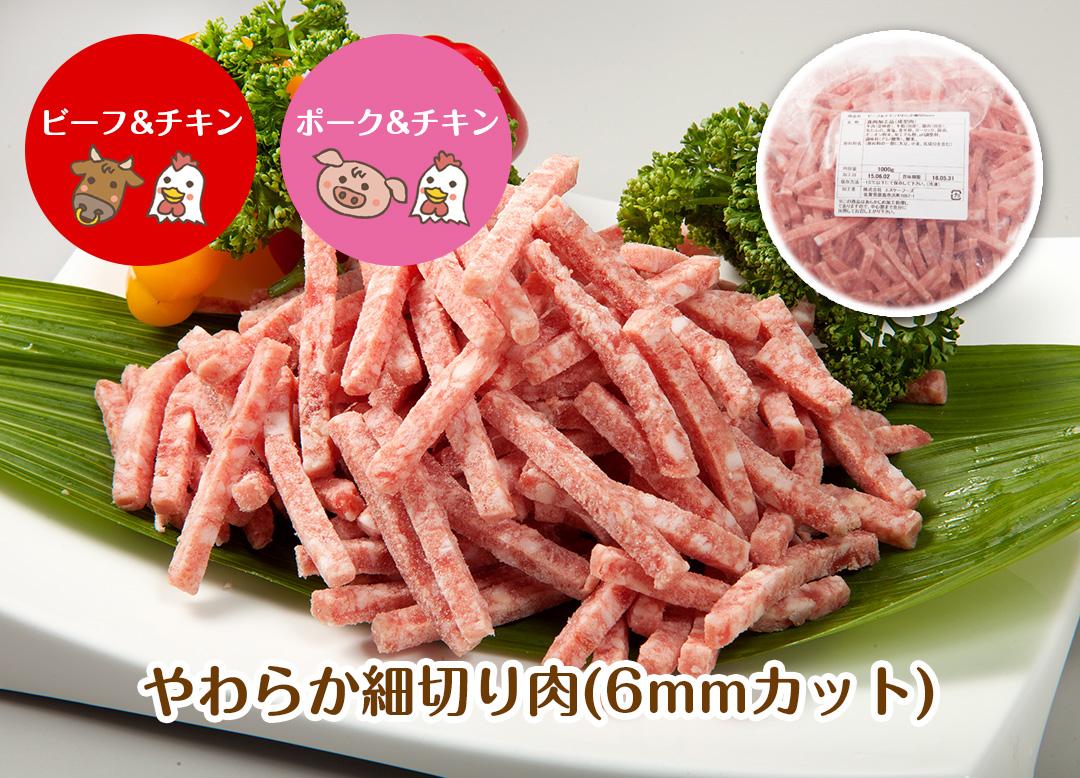 やわらか細切り肉(6mmカット)