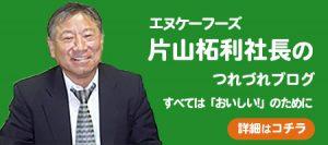 エヌケーフーズ 社長ブログ
